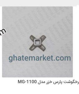 تیغه چرخ گوشت پارس خزر MG-1100