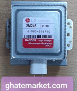 مگنترون ماکروفر ال جی 246