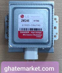 مگنترون ماکروویو ال جی 246